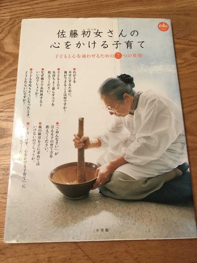 佐藤初女さんの心をかける子育て子どもと心を通わせるための7つの質問本